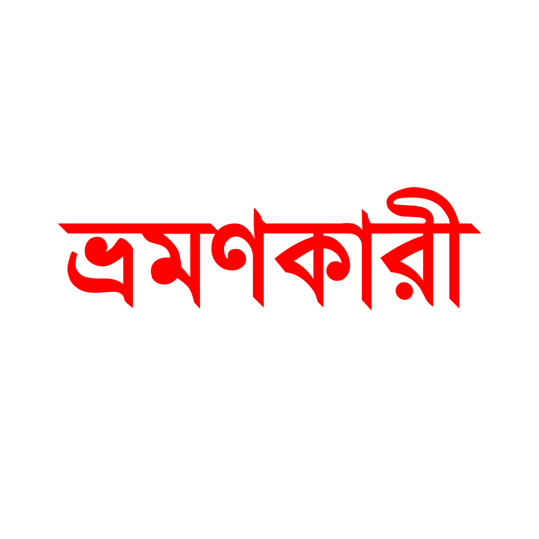 Vromonkari logo